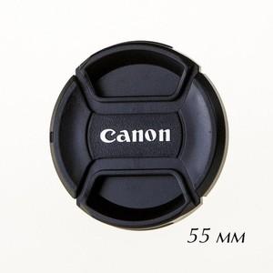 Крышка для объектива 55 мм Fotokvant CAP-55-Canon