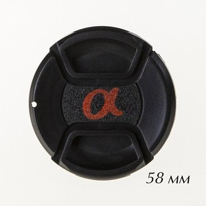 Крышка для объектива 58 мм Fotokvant CAP-58-Sony