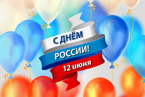 С праздником Отечества, россияне!