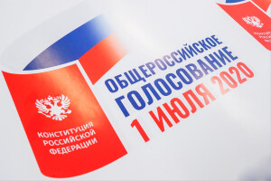 1 июля 2020 года Общероссийское голосование