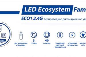 ECO1 – система дистанционного управления LED Ecosystem от Phottix
